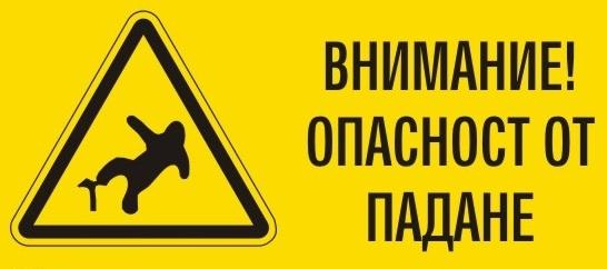 внимание-опасност-от-подхлъзване